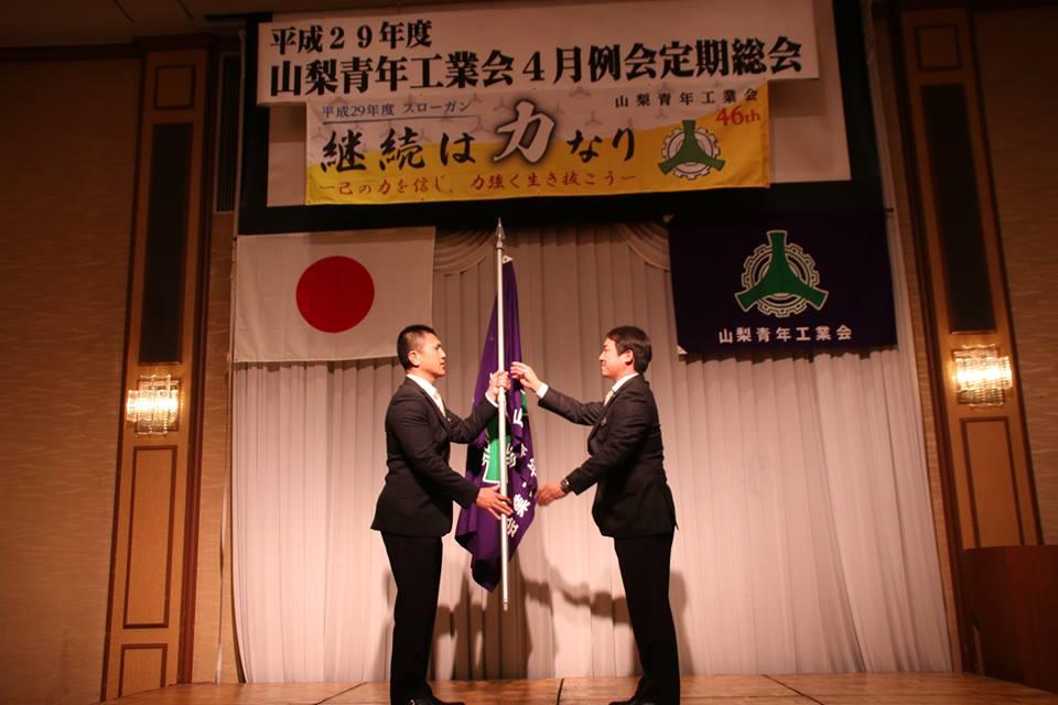 2017年4月例会「定期総会・式典」