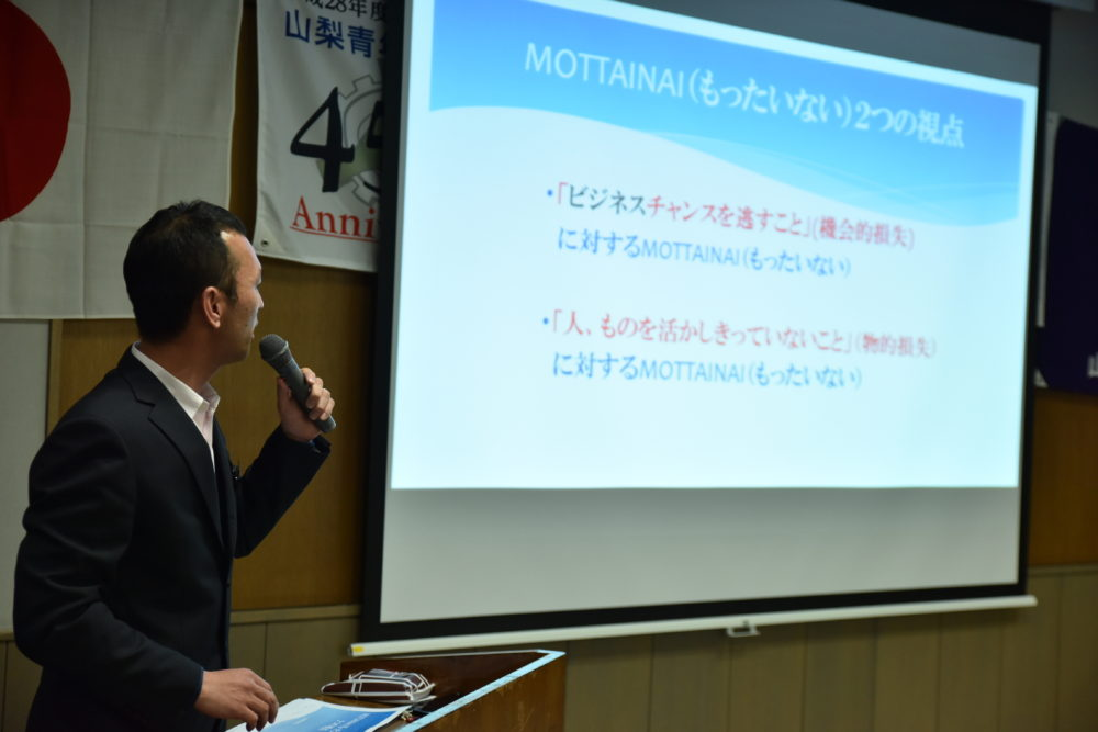 2017年2月例会「mottainai(もったいない)を広めよう」