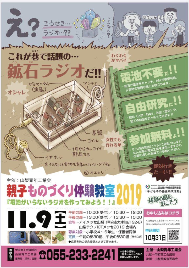 <イベント告知>11月9日 親子ものづくり体験教室2019