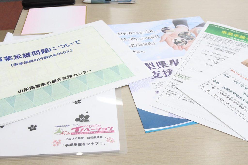 平成30年度8月例会「事業承継をマナブ!」報告